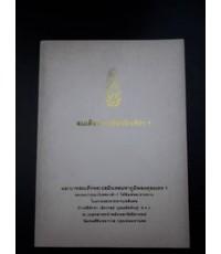 อนุสรณ์ในงานพระราชทานเพลิงศพ ท้าวศรีสัจจา (สังวาลย์ บุณยรัตพันธุ์)