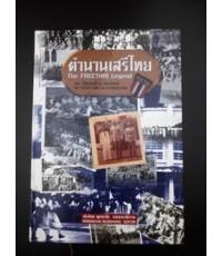 ตำนานเสรีไทย
