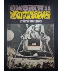 อพอลโล 11 สู่ดวงจันทร์