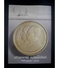 เหรียญที่ระลึก กรุงรัตนโกสินทร์