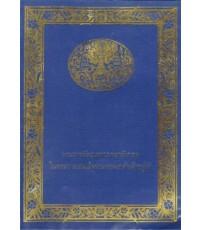 พระราชหัตถเลขาภาษาอังกฤษ พระบาทสมเด็จพระจอมเกล้าเจ้าอยู่หัว (พร้อมถอดความและคำแปล)