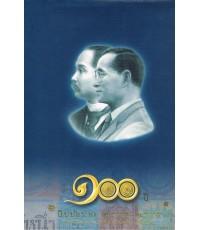 100 ปี ธนบัตรไทย พ.ศ.2445 - 2545
