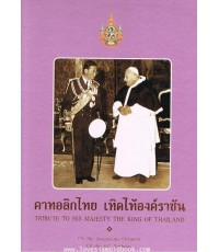 คาทอลิกไทย เทิดไท้องค์ราชัน
