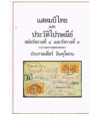 แสตมป์ไทย และ ประวัติไปรษณีย์ สมัยรัชกาลที่ 4 และรัชกาลที่ 5