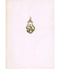 หนังสือที่ระลึกในงานพระราชทานเพลิงพระศพสมเด็จพระนางเจ้ารำไพพรรณีฯ