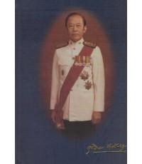 อนุสรณ์ ดร.อุปดิศร์ ปาจรียางกูร (อดีต รมต.ต่างประเทศ)