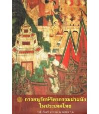 การอนุรักษ์จิตรกรรมฝาผนังในประเทศไทย