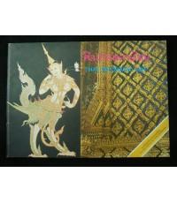 ศิลปภาพลายไทย