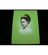 อนุสรณ์ นางเรนู จีนเจริญ ผู้เชี่ยวชาญนาฏศิลป์ไทย วังปลายเนิน