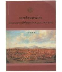 มรดกวัฒนธรรมไทย สมัยพระนครทรารวดีศรีอยุธยา(พ.ศ.1890-พ.ศ.2310)