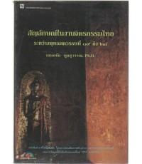 สัญญาลักษณ์ในงานจิตรกรรมไทย ระหว่างพุทธศตวรรษที่ 19 ถึง 24