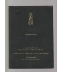พระธรรมเทศนา เล่ม1 และ เล่ม2พิธีพระราชทานเพลิงศพสมเด็จพระพี่นางเธอ เจ้าฟ้ากัลยาณิวัฒนา กรมหลวงนราธิว