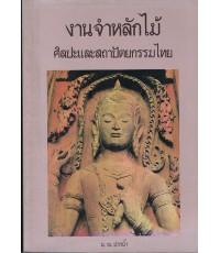 งานจำหลักไม้ ศิลปะและสถาปัตยกรรมไทย