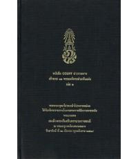 """""""หนังสือ COURT ข่าวราชการ เจ้านาย ๑๑ พระองค์ทรงช่วยกันแต่ง"""" จำนวน 2 เล่ม"""