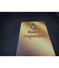 อนุสรณ์งานพระราชทานเพลิงศพ พระสุเมธาธิบดี (ชีวิตและงาน)