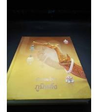 ลักษณะไทย ภูมิหลัง 2