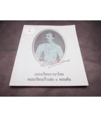 สมเด็จพระเจ้าบรมวงศ์เธอ กรมพระยาดำรงราชานุภาพ แบบเรียนภาษาไทยแบบเรียนเร็วเล่ม 1 ตอนต้น