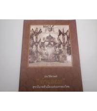 ประวัติศาสตร์ ท่าฉลอม สุขาภิบาลหัวเมือง แห่งแรกของไทย
