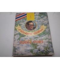 5 ธันวาคม วันชาติไทย กษัตริย์-เกษตร