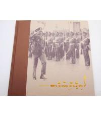 หนังสืออนุสรณ์ที่ระลึกงานพระราชทานเพลิงศพพลตำรวจเอกมนต์ชัย พันธุ์คงชื่น