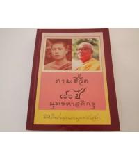 ภาพชีวิต 80 ปี พุทธทาสภิกขุ มิติใหม่ของพระพุทธศาสนา