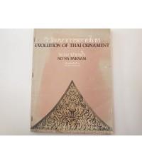 วิวัฒนาการลายไทย