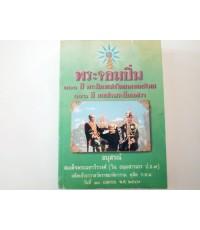 พระจอมปิ่น 200 ปี พระบิดาวิทยาศาสตร์ไทย 196 ปี สมเด็จพระปิ่นเกล้าฯ