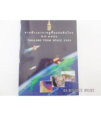 จากห้วงอวกาศสู่พื้นแผ่นดินไทย พ.ศ. 2546 Thailand from space 2003