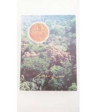ชีวิตและงานอนุรักษ์ทรัพยากรป่าไม้ (พร้อมกล่อง)