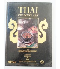 Thai Culinary Art (สองภาษาไทย-อังกฤษ)