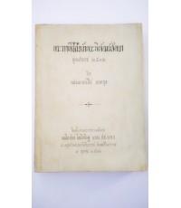 พระราชพิธีถือน้ำพระพิพัฒน์สัตยา พุทธศักราช ๒๕๑๒