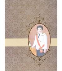 อนุสรณ์งานพระราชทานเพลิงศพ นางรสสุคนธ์ ภูริเดช ป.ช., ป.ม.