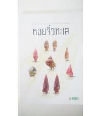 บัญชีรายการทรัพยากรชีวภาพมอลลัสกาในประเทศไทย หอยจิ๋วทะเล