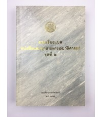 รวมเรื่องแปลหนังสือและเอกสารทางประวัติศาสตร์ ชุดที่ 2