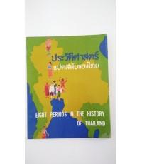 ประวัติศาสตร์แปดสมัยของไทย