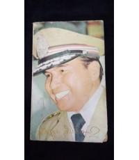 อนุสรณ์งานพระราชทานเพลิงศพ พลตำรวจโท วิเชียร แสงแก้ว