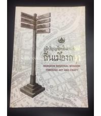 ภูมิปัญญาไทยในงานศิลป์ถิ่นเมืองกรุง BANGKOK REGIONAL WISDOM THROUGH ART AND CRAFT