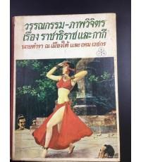 วรรณกรรม - ภาพวิจิตร เรื่อง ราชาธิราชและกากี
