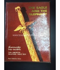 The Eagle and the Elephant: ฟื้นความหลังไทยอเมริกัน
