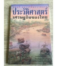 ประวัติศาสตร์เศรษฐกิจของไทย