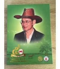 ครบรอบ 50 ปี ฟาร์มโคนมไทย-เดนมาร์ค