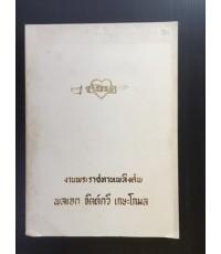 งานพระราชทานเพลิงศพ พลเอก จิตต์กวี เกษะโกมล ปม., ท.จ.