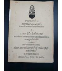 พระบรมราโชวาทพระบาทสมเด็จพระรามาธิบดีที่ 6 พระราชทานแด่ทหารในกองทัพบกสยาม ; กับ, บทละครเบิกโรงเรื่อง
