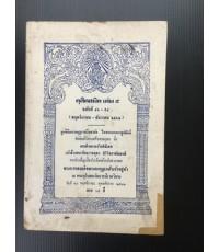 ดุสิตสมิต เล่ม5 ฉบับที่46 - ฉบับที่ 54 (พฤศจิกายน - ธันวาคม พ.ศ.2462)