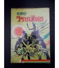 ยอดวีรชนไทย