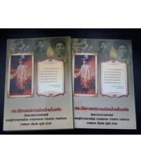ประวัติศาสตร์การเมืองไทยในอดีต
