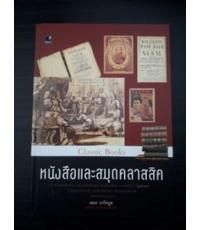 หนังสือและสมุดคลาสิค