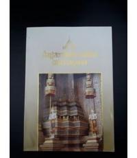 ศิลปะสถาปัตยกรรมไทยในพระเมรุ