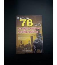 ตำนาน 76 จังหวัด เจาะลึกความเป็นมาประวัติศาสตร์ไทย