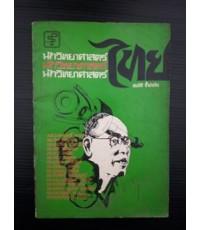นักวิทยาศาสตร์ไทย